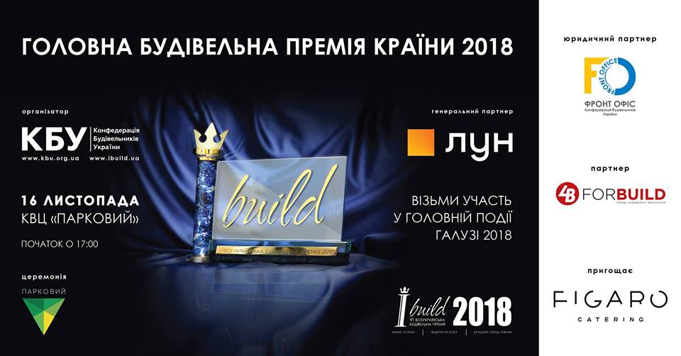 Премія Ibuild не має аналогів в Україні. Бути лауреатом Ibuild – означає  підтвердити свої власні досягнення d1b5410ed2bb5