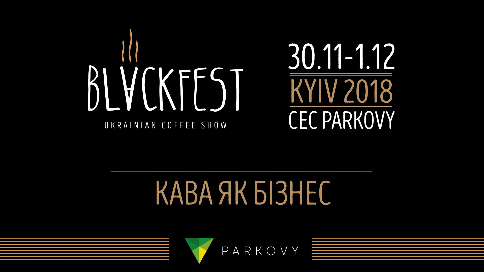 Blackfest Ukrainian Coffee Show
